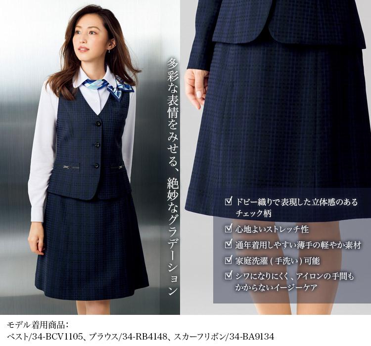 ボンマックス Aラインスカート 34-BCS2109 2枚目画像