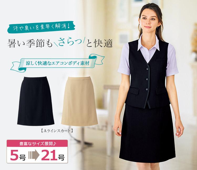 Aラインスカート[吸汗速乾](34-BCS2703) メイン画像