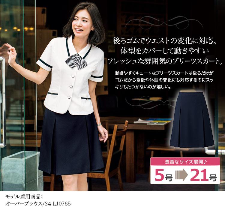 [ilmare] 蒸し暑い季節に嬉しい清涼感、キュートなプリーツスカート(34-LS2755) メイン画像