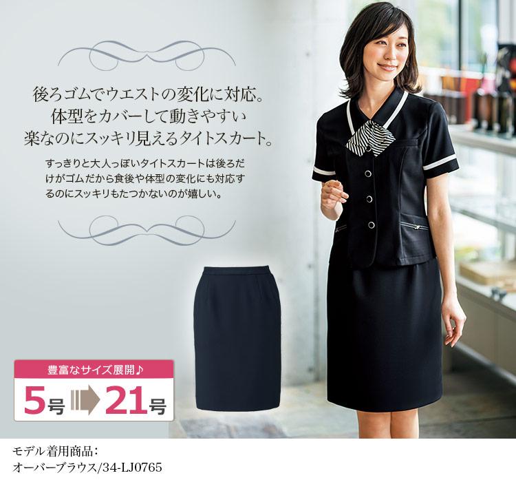 [ilmare] 蒸し暑い季節に嬉しい清涼感、すっきりタイトスカート(34-LS2756) メイン画像