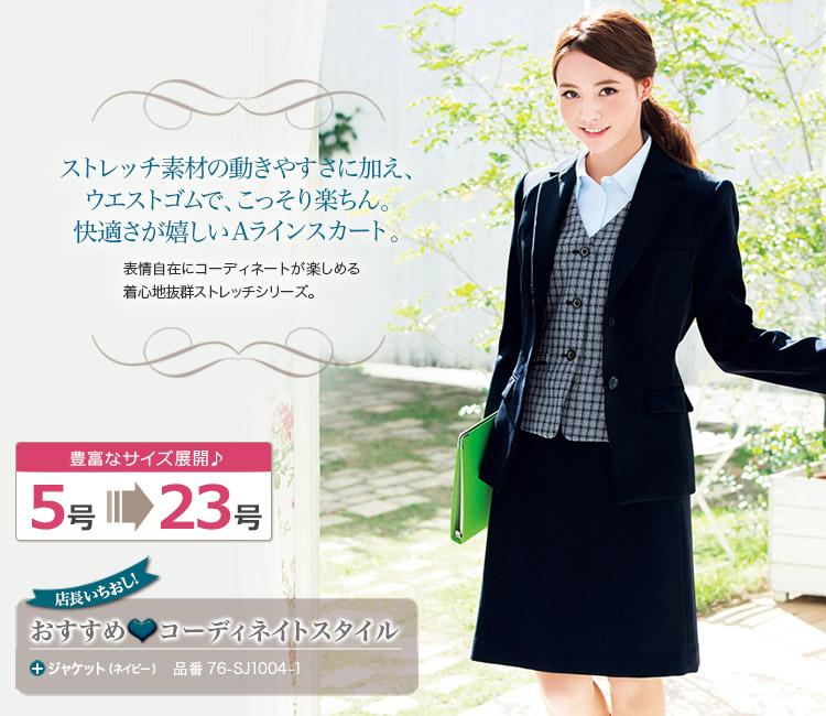 Aラインスカート(76-FS45801) メイン画像
