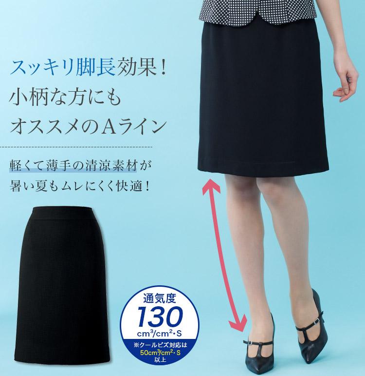 着やせと脚長効果が期待できるAラインの魅せスカート(89-15720) メイン画像