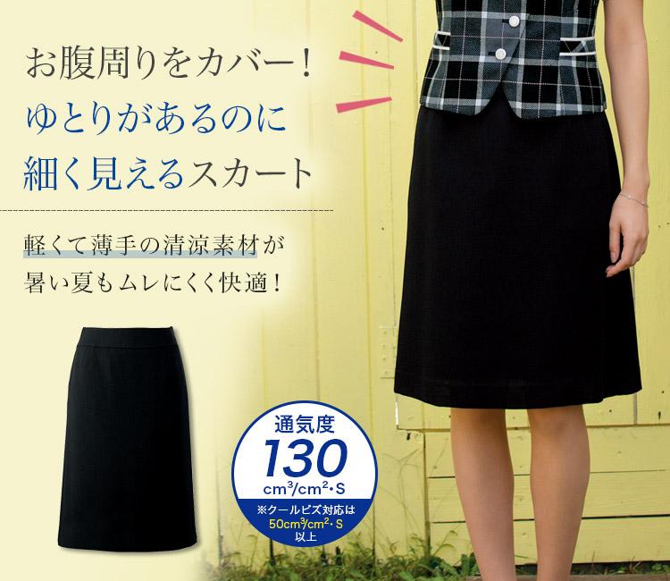立体設計でお腹をカバーしスッキリ!セミAラインの魅せスカート(89-15740) メイン画像
