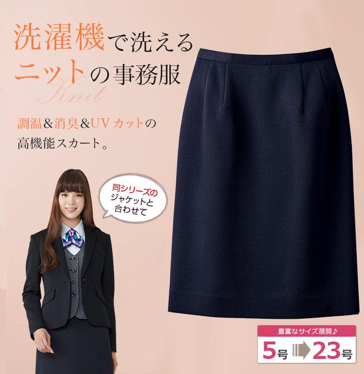 夏涼しく冬暖かい!快適ニットのタイトスカート[ネイビー] (89-16381) メイン画像