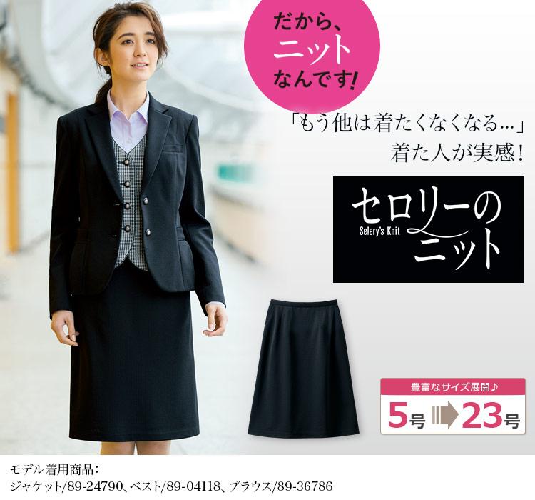 Aラインスカート 89-16500 メイン画像