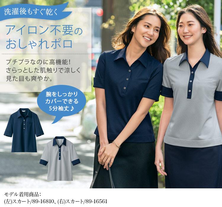 ポロシャツ[ストライプ/ニット/イージーケア](89-36951)