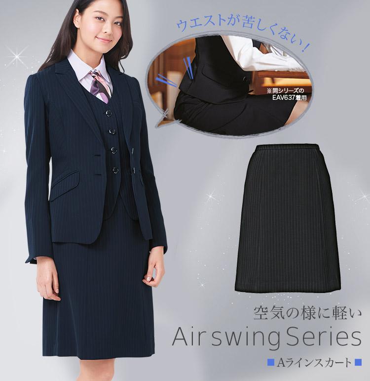 Aラインスカート(A9-EAS646)メイン画像