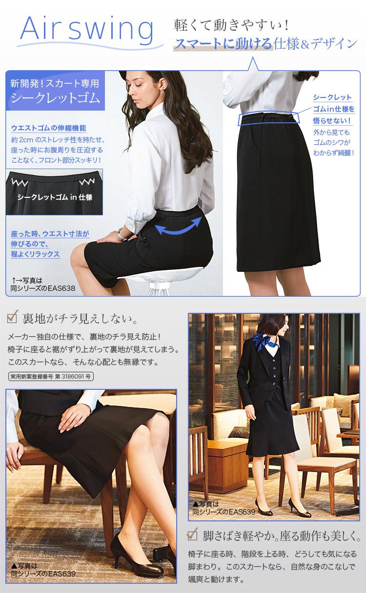 Aラインスカート(A9-EAS638)メイン画像2