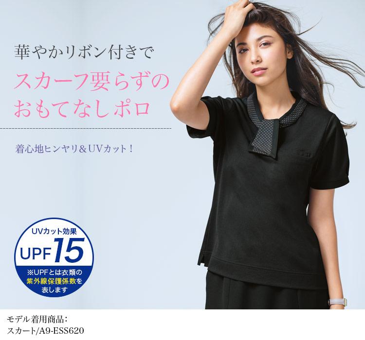 ポロシャツ(A9-ESP404)メイン画像