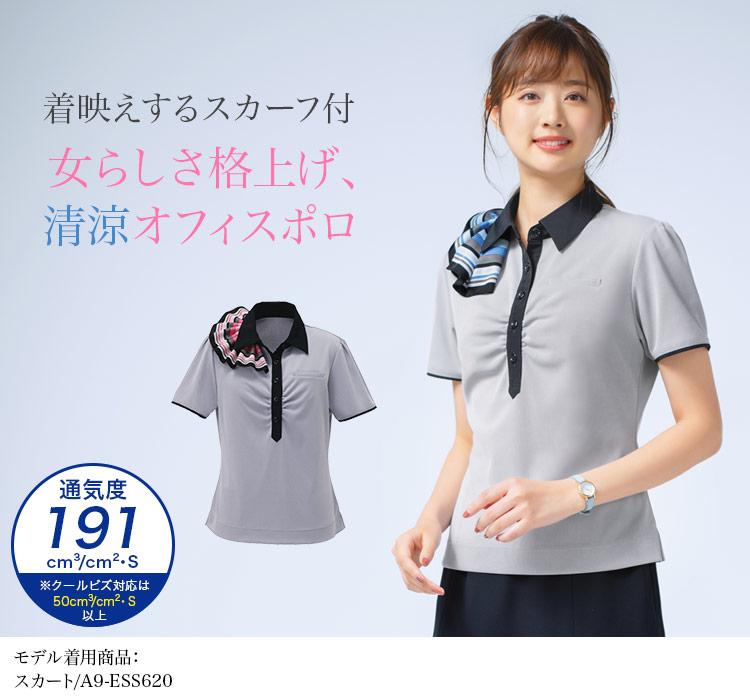 ポロシャツ(A9-ESP453)メイン画像