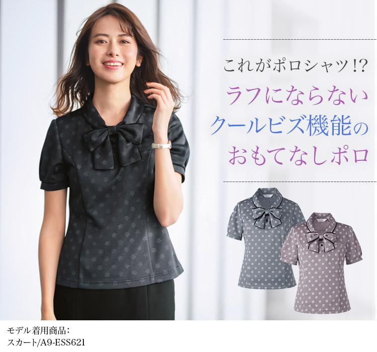 ポロシャツ(A9-ESP558)メイン画像