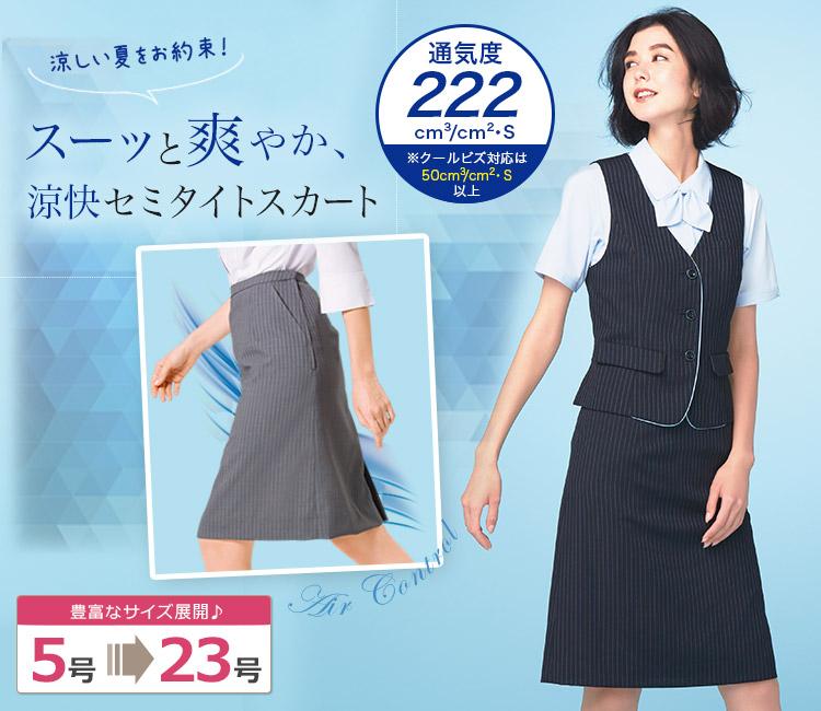 セミタイトスカート(A9-ESS456)メイン画像