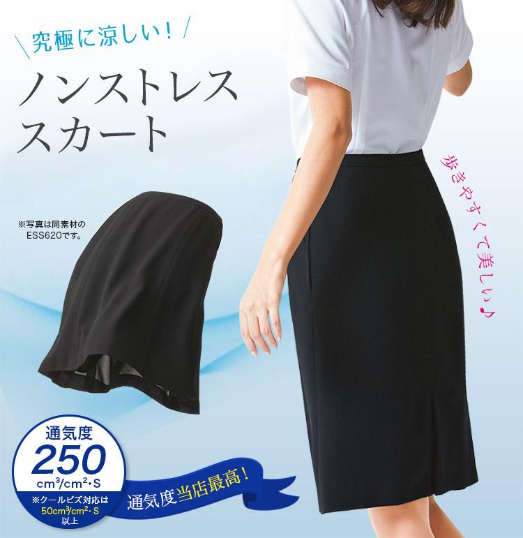 セミタイトスカート(A9-ESS621)メイン画像