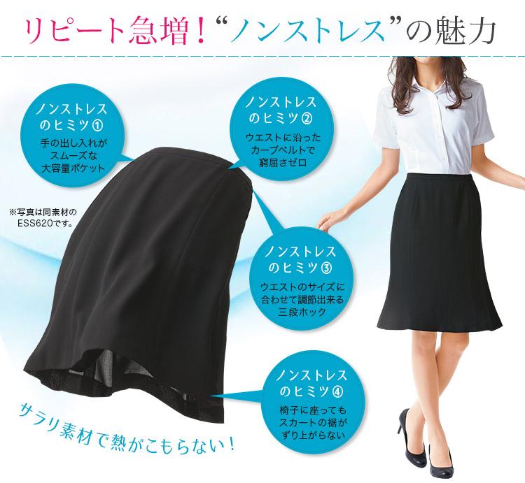 マーメイドラインスカート(A9-ESS623)メイン画像2