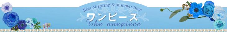 春夏 ワンピース