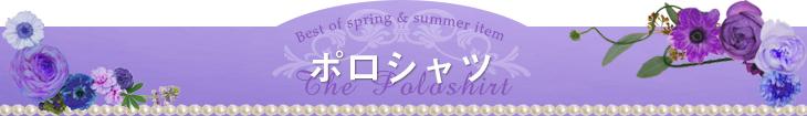 春夏 ポロシャツ
