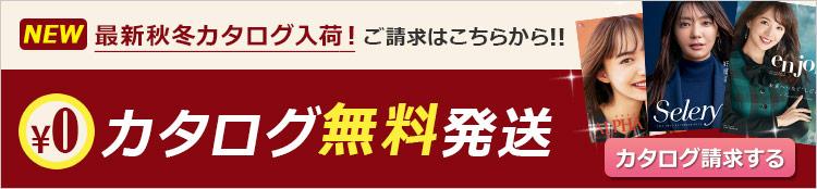 最新秋冬カタログ入荷!カタログ無料発送