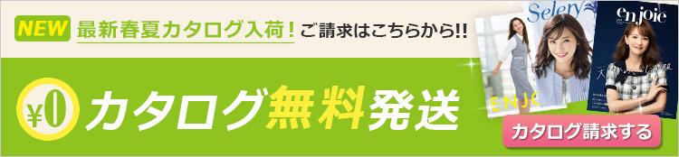 最新春夏カタログ入荷!カタログ無料発送