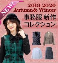 事務服 新作コレクション 2018-2019秋冬