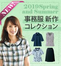 事務服 新作コレクション 2018春夏