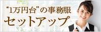 1万円台の事務服セットアップ