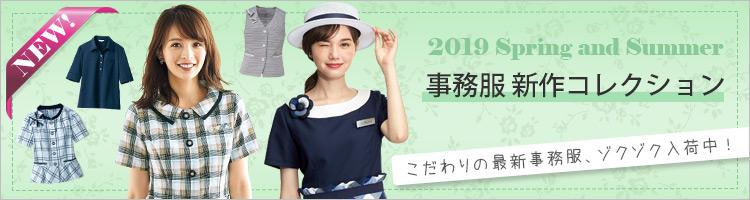 事務服 新作コレクション 2019春夏