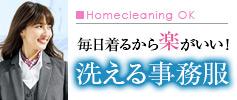 家で洗える事務服
