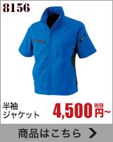 涼しい作業服なら半袖ジャケットがおすすめです。TS DESIGN 8156
