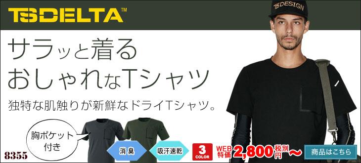 さらっと着るおしゃれなTシャツ。藤和 8355