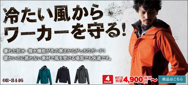 防風・撥水・機動性を重視したストレッチ防寒ジャケット。桑和8446