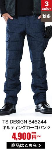 中綿入りで暖かい!ストレッチで動きやすさも兼ね備えた冬に最適なキルティングカーゴパンツ TS DESIGN 846244