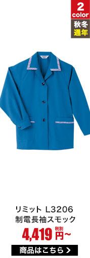 スタンダードなデザインと襟元のチェック柄がかわいいリミットの長袖スモック L-3206