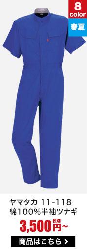 SSから6Lまで!大きいサイズから女性用小さいサイズまで対応した綿100%素材の半袖ツナギ