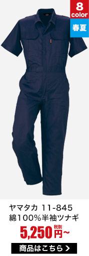 脇部分はメッシュで通気性抜群!綿100%素材で自動車整備や農作業に最適な半袖ツナギ