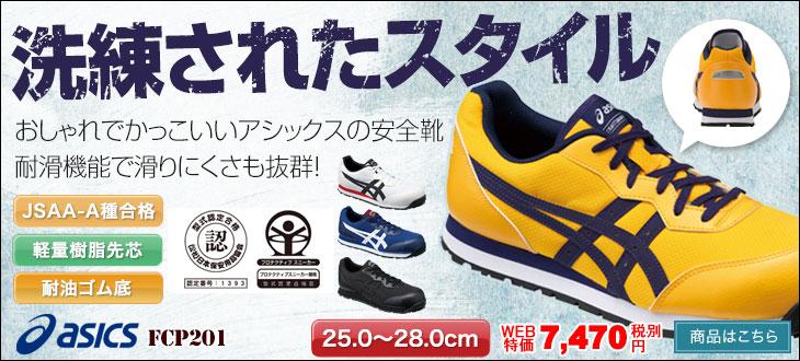 滑りにくいアシックスのかっこいい耐滑安全靴