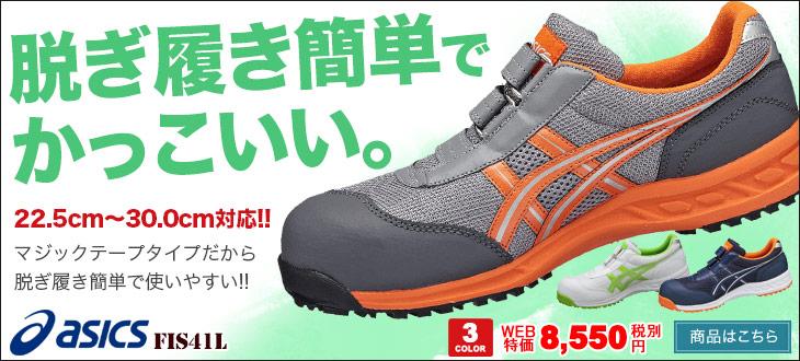 マジックテープで脱ぎ履き簡単!女性サイズにも対応したアシックスの安全靴 FIS41L