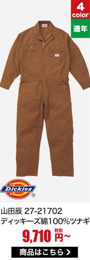 綿100%のヴィンテージ感がかっこいいディッキーズの長袖ツナギ