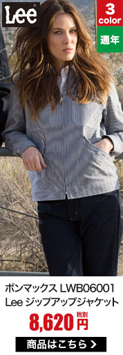 アメリカンワークウェアブランドLeeの女性用作業服!デニム生地のカジュアルでおしゃれなジャケット