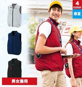 アイトス 空調服セット(61-50196SET)