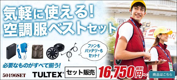 TULTEXの安くて使いやすい空調服ベストセット。AZ-50196