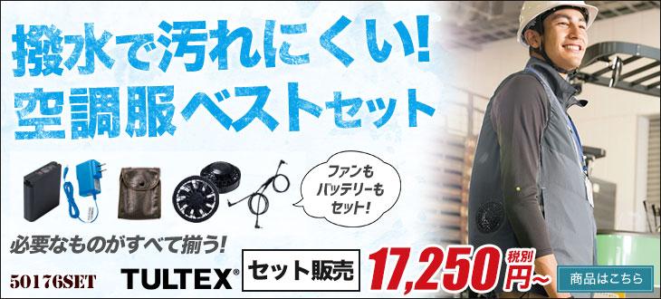 TULTEXの撥水で汚れにくい空調服ベストセット。AZ-50197