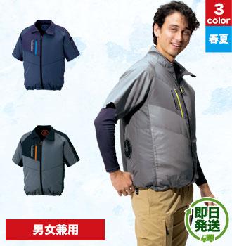 アイトス 空調服セット(61-50198SET)
