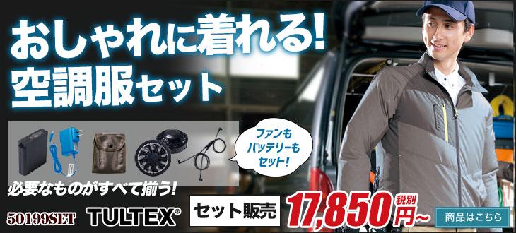 TULTEXの安くて使いやすい半袖空調服セット。AZ-50199