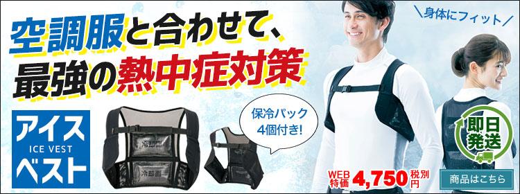 空調服と合わせて最強の熱中症対策・アイスベスト