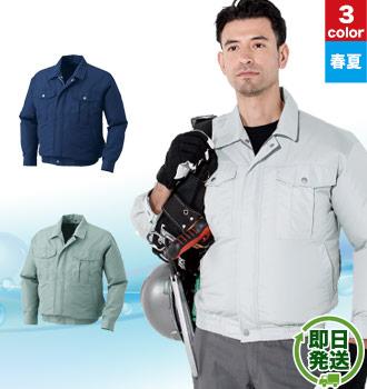 アイトス 空調服セット(a5-KU90540SET)