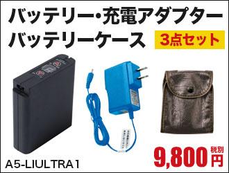 ジーベックの空調服バッテリー・充電アダプターセット