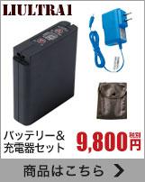 大容量バッテリー、充電アダプター、バッテリーケースのセット販売。LIULTRA1