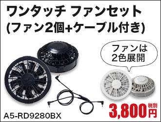 ジーベックの空調服用ファンユニット・ケーブルセット
