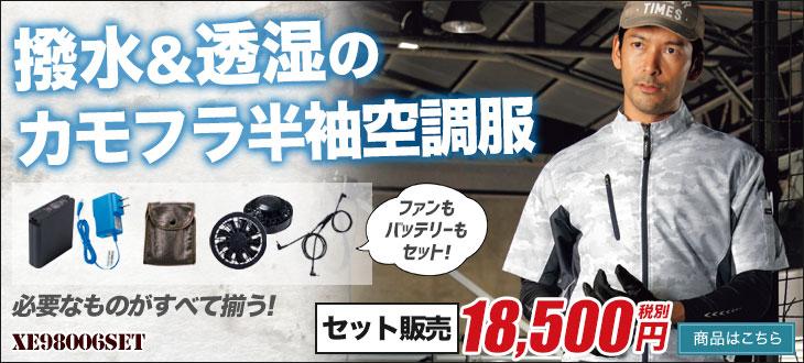 迷彩柄でおしゃれな半袖空調服セット。XE98006