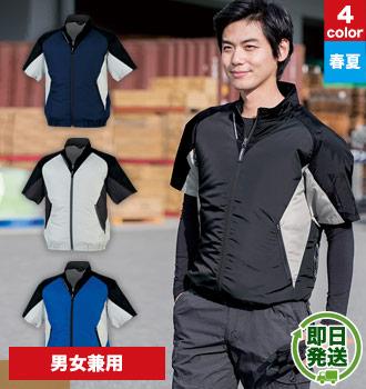 ジーベック 半袖空調服(XE98009)